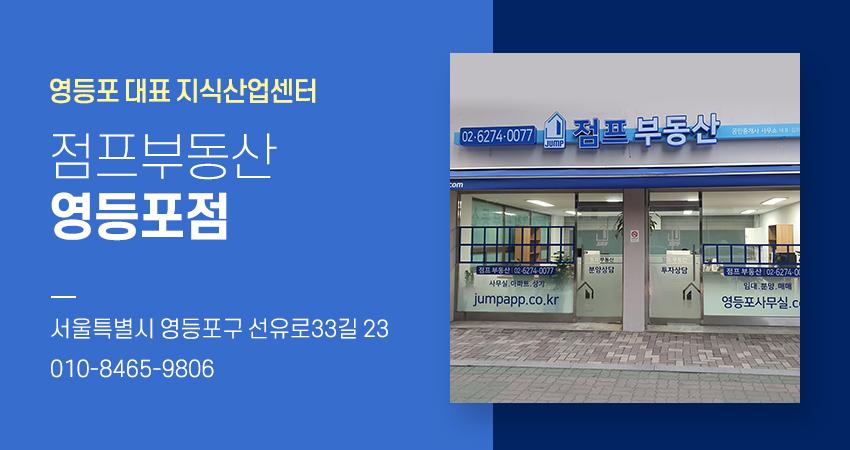 영등포사무실닷컴 메인배너 이미지